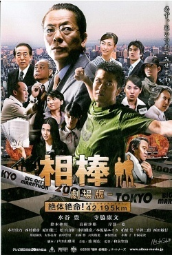 Permalink to Aibou The Movie (2008)