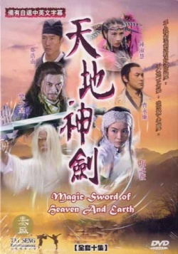 Magic Sword of Heaven and Earth (2005)
