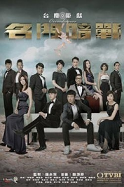 TVB Over Achievers