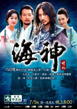 Emperor Of The Sea (2004)