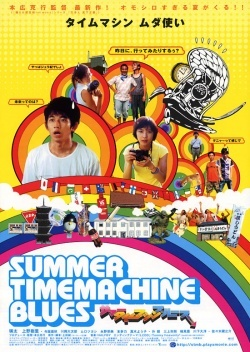 Permalink to Summer Time Machine Blues (2005)