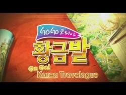 Go Go! Korea Travelogue