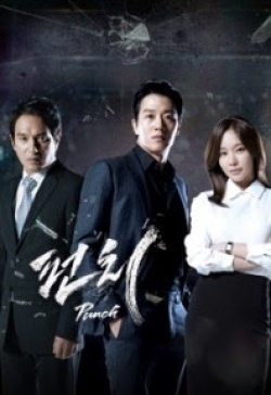 Punch (Korean Drama)