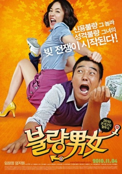 Bad Couple (movie)