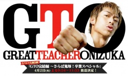 Great Teacher Onizuka 2013