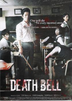 Death Bell (2008)