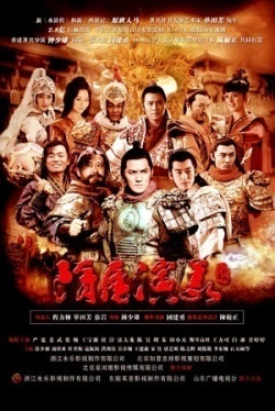 Permalink to Heroes in Sui and Tang Dynasties (2013)