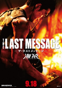 Umizaru III The Last Message