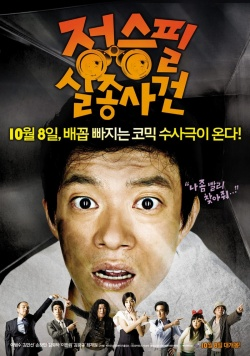 Permalink to Jeong Seung Pil Mystery (2009)