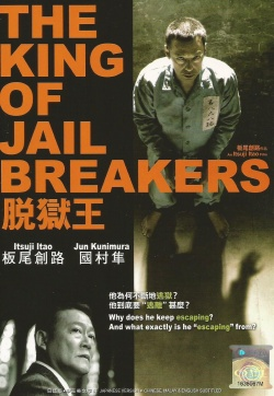 The King Of Jail Breakers
