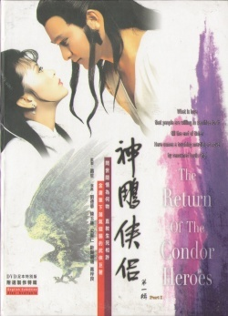 The Return of the Condor Heroes - 1983 (drama)