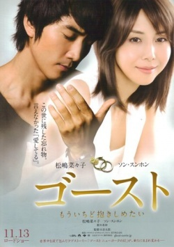 Ghost (movie)