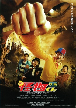 Kaibutsu Kun The Movie