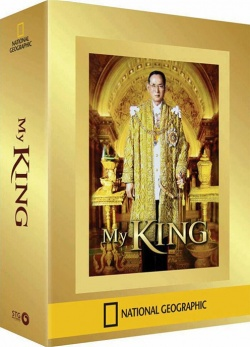 My King documentary