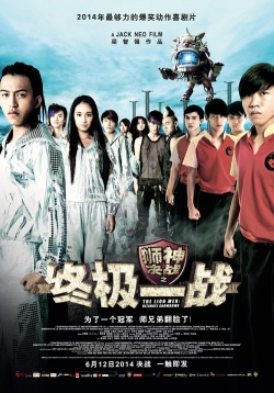 The Lion Men Ultimate Showdown