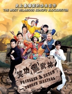 Princess And Seven Kung Fu Masters (2013)