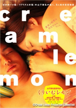 Cream Lemon (2004)