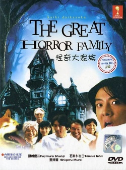 Permalink to The Great Horror Family (2004)