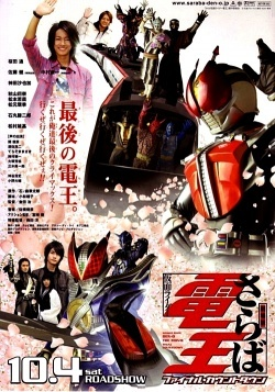 Kamen Rider Den-O Movie Saraba (2008)