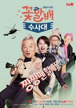 Permalink to Grandpas Over Flowers Investigation Team (2014)