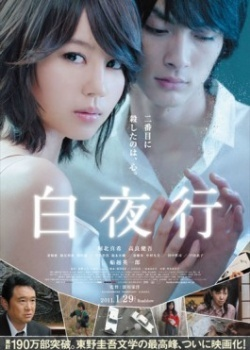 Byakuyako (movie)