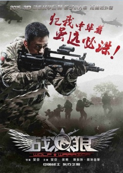 Permalink to Wolf Warriors (2015)