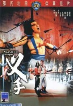 (Shaw Brothers)Masked Avengers