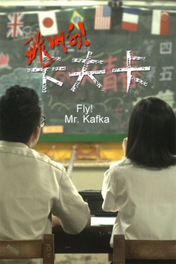 Fly ! Mr Kafka