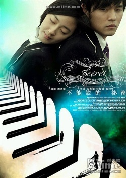 Secret (movie)