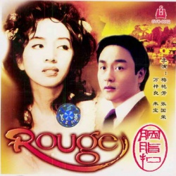 Rouge (1998)