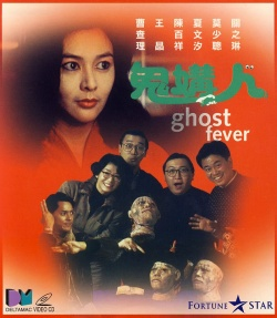 Permalink to Ghost Fever (1989)