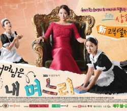 Permalink to My Mother is a Daughter-In-Law (2015)