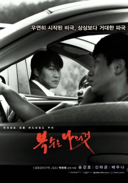 Permalink to Sympathy for Mr. Vengeance (2002)