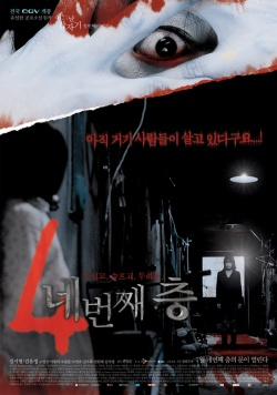 Permalink to 4 Horror Tales – Forbidden Floor (2006)
