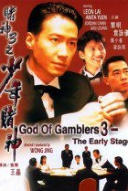 God of Gamblers 3: The Early Stage (1996)