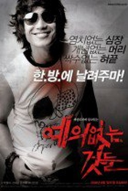 Permalink to No Mercy For The Rude (2006)