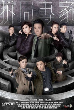 TVB The Fixer