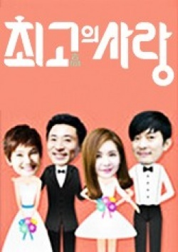 With You Season 2 :The Greatest Love
