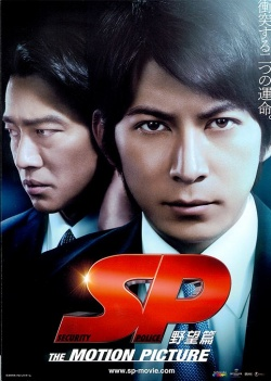Permalink to SP The Motion Picture Yabo Hen (2010)