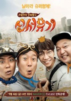 Permalink to New Journey To The West Special (2015)