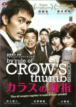 Permalink to By Rule Of Crow's Thumb (2012)