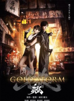 GARO - GOLDSTORM- The Movie