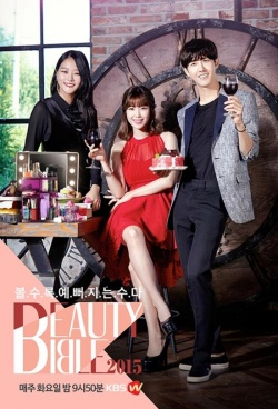 Permalink to Beauty Bible 2015 F/W (2015)