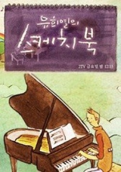 Sketchbook of Youheeyeul