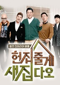 A New House For Me EP 33