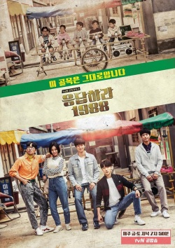 Reply 1988 : Behind