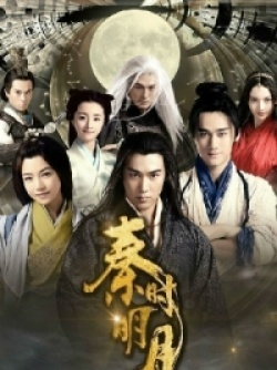 The Legend of Qin