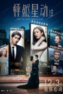 Permalink to Fall in Love Like a Star (2015)