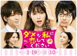 Permalink to Please Love the Useless Me (Dame na Watashi ni Koishite Kudasai) (2016)