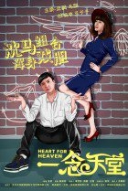 Permalink to Heart for Heaven 2015 (2015)